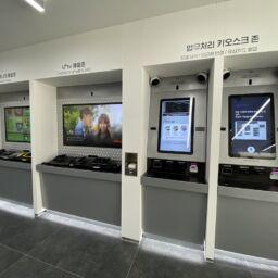 LG Uplus Employs Kardome's Voice Technology in Store Kiosks